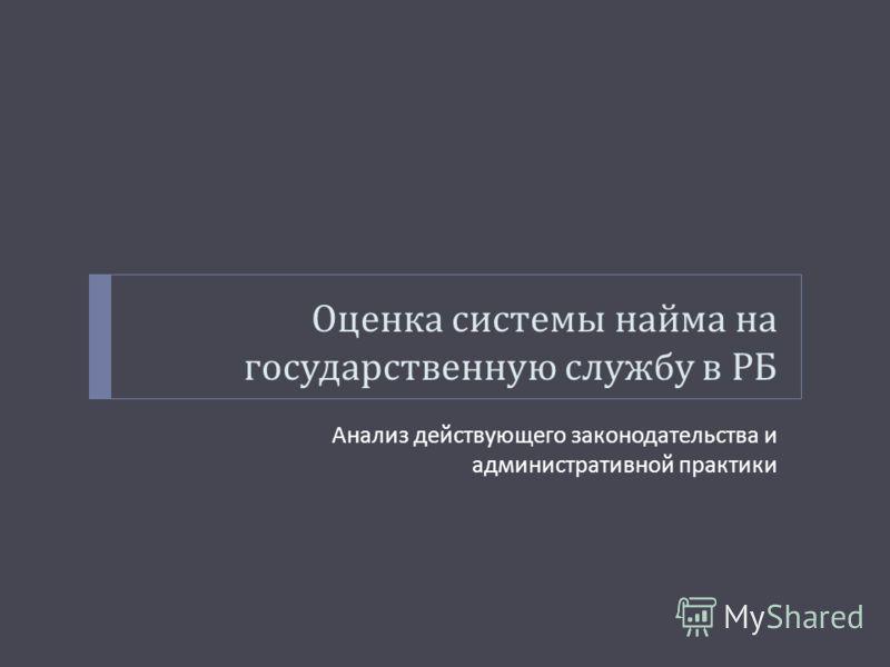 Оценка системы найма на государственную службу в РБ Анализ действующего законодательства и административной практики