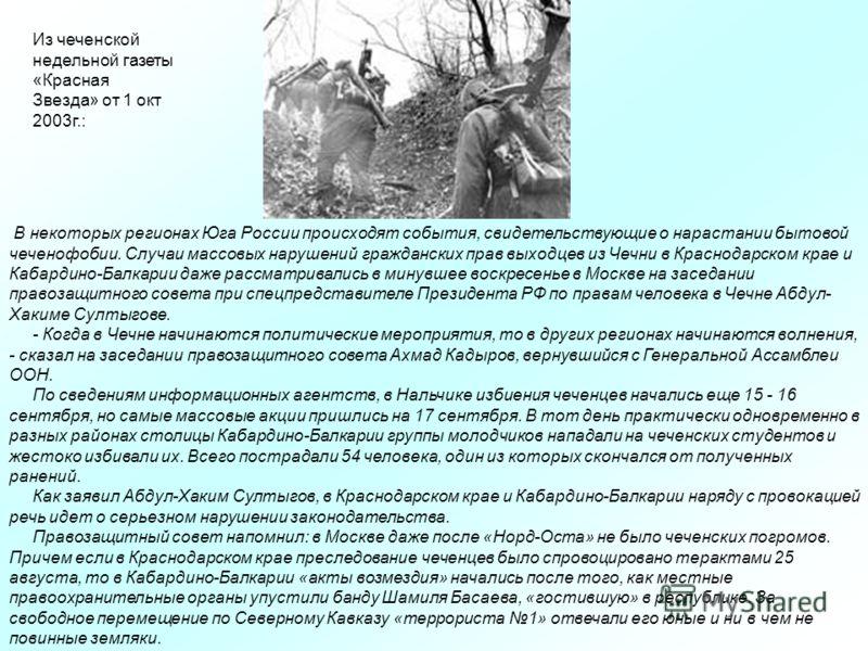 В некоторых регионах Юга России происходят события, свидетельствующие о нарастании бытовой чеченофобии. Случаи массовых нарушений гражданских прав выходцев из Чечни в Краснодарском крае и Кабардино-Балкарии даже рассматривались в минувшее воскресенье