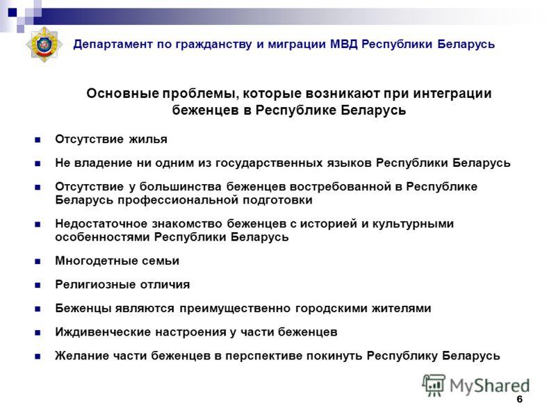 6 Основные проблемы, которые возникают при интеграции беженцев в Республике Беларусь Отсутствие жилья Не владение ни одним из государственных языков Республики Беларусь Отсутствие у большинства беженцев востребованной в Республике Беларусь профессион