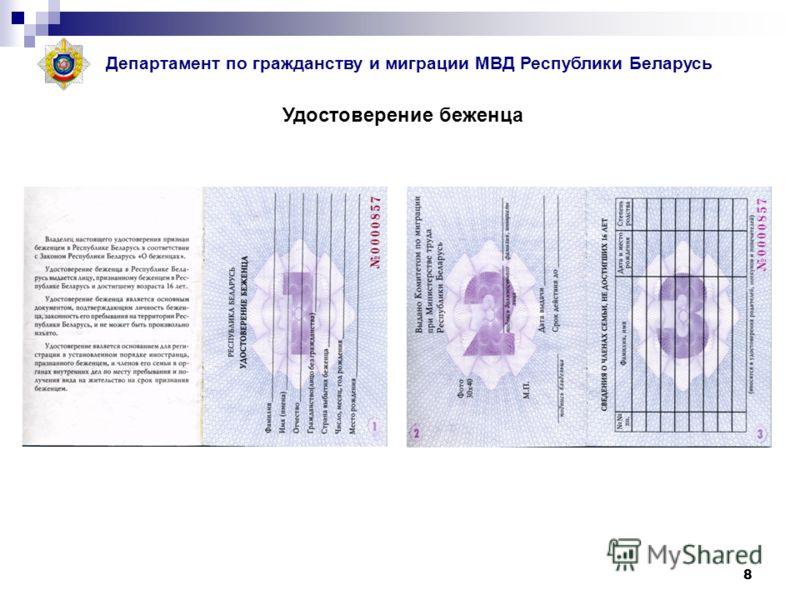 8 Удостоверение беженца