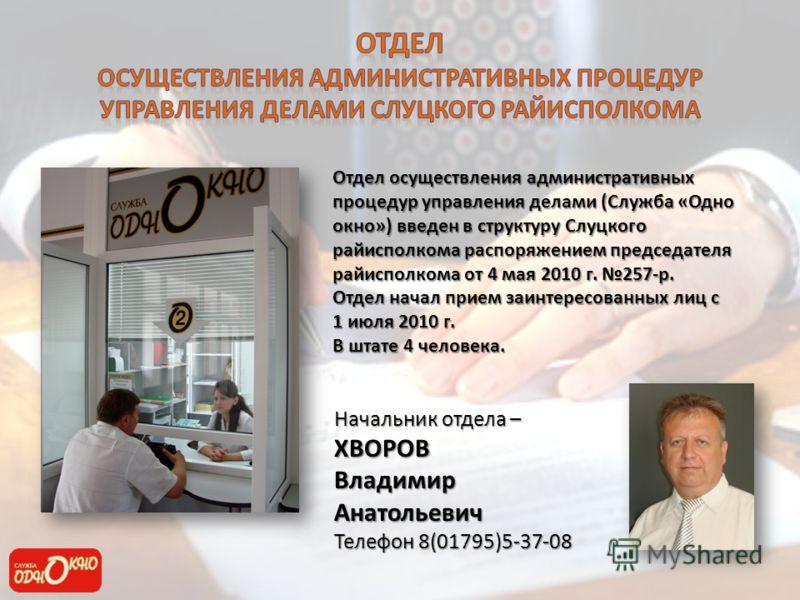 Отдел осуществления административных процедур управления делами (Служба «Одно окно») введен в структуру Слуцкого райисполкома распоряжением председателя райисполкома от 4 мая 2010 г. 257-р. Отдел начал прием заинтересованных лиц с 1 июля 2010 г. В шт