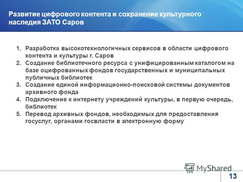 www.rosatom.ru 13 Развитие цифрового контента и сохранение культурного наследия ЗАТО Саров 1.Разработка высокотехнологичных сервисов в области цифрового контента и культуры г. Саров 2.Создание библиотечного ресурса с унифицированным каталогом на базе