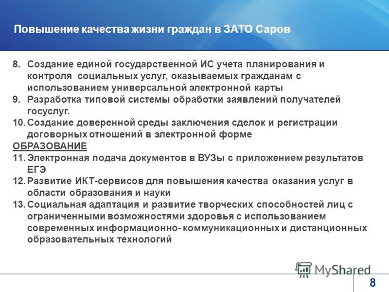 www.rosatom.ru 8 Повышение качества жизни граждан в ЗАТО Саров 8.Создание единой государственной ИС учета планирования и контроля социальных услуг, оказываемых гражданам с использованием универсальной электронной карты 9.Разработка типовой системы об