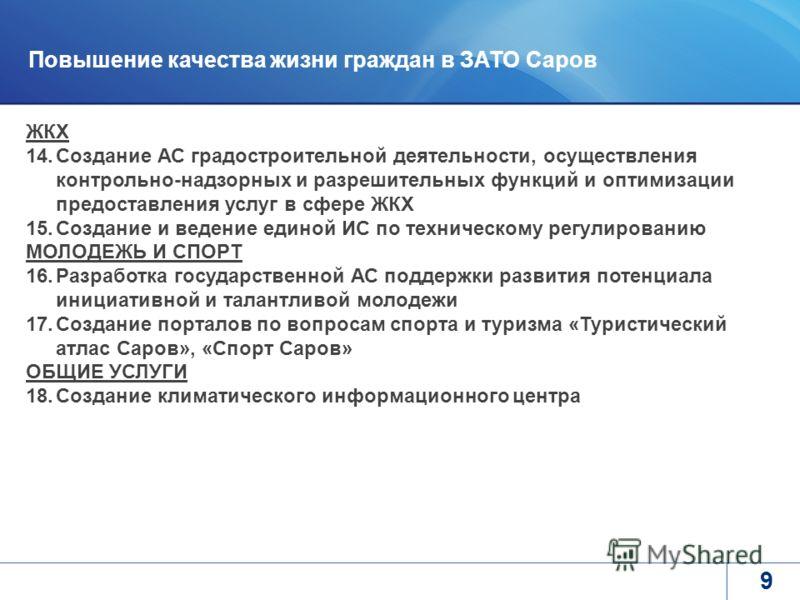 www.rosatom.ru 9 Повышение качества жизни граждан в ЗАТО Саров ЖКХ 14.Создание АС градостроительной деятельности, осуществления контрольно-надзорных и разрешительных функций и оптимизации предоставления услуг в сфере ЖКХ 15.Создание и ведение единой