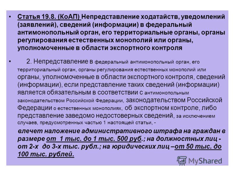 Статья 19.8. (КоАП) Непредставление ходатайств, уведомлений (заявлений), сведений (информации) в федеральный антимонопольный орган, его территориальные органы, органы регулирования естественных монополий или органы, уполномоченные в области экспортно