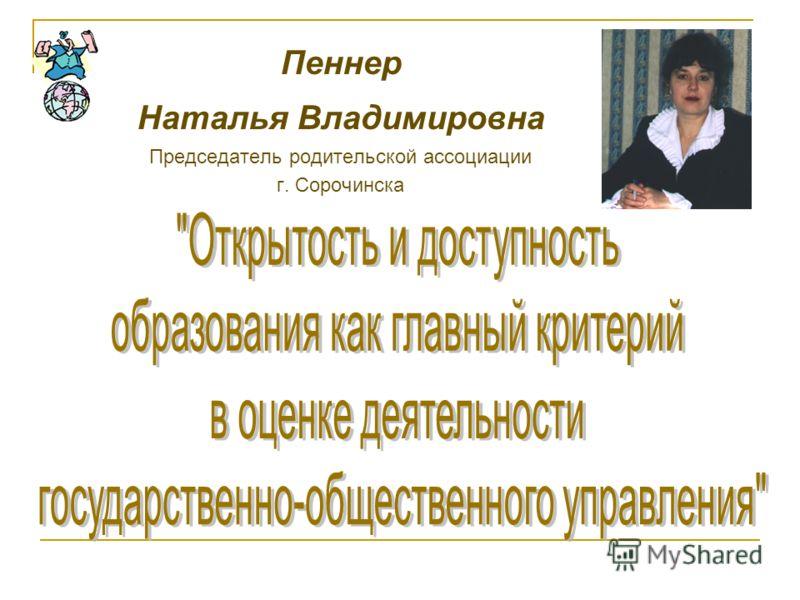 Пеннер Наталья Владимировна Председатель родительской ассоциации г. Сорочинска