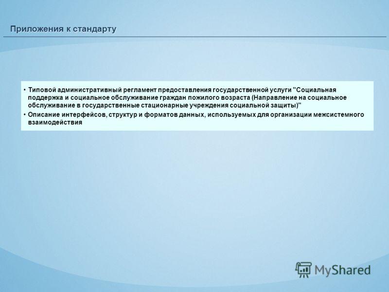 Приложения к стандарту Типовой административный регламент предоставления государственной услуги