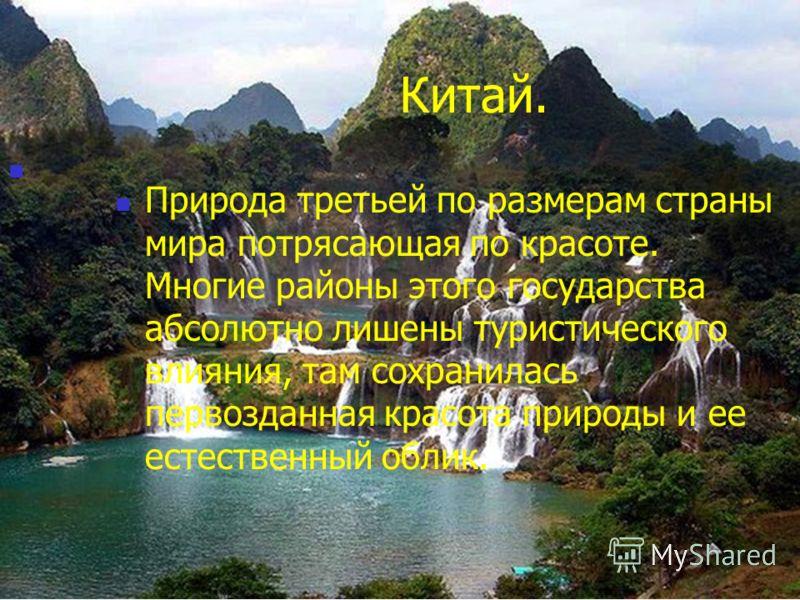 Китай. Природа третьей по размерам страны мира потрясающая по красоте. Многие районы этого государства абсолютно лишены туристического влияния, там сохранилась первозданная красота природы и ее естественный облик.