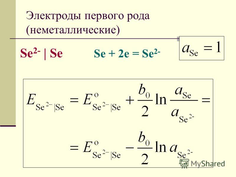 Электроды первого рода (неметаллические) Se 2- | Se Se + 2е = Se 2-