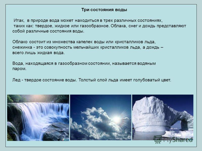 Рис. 3. Снег почти растаял и принял жидкое состояние. Рис. 4. Чашку с водой поставили на плиту. Через некоторое время вода закипела и начала превращаться в пар. Вывод: - при t = -10 0 С - снег твердый, не липкий; - при t = 0 0 С - снег липкий; - при