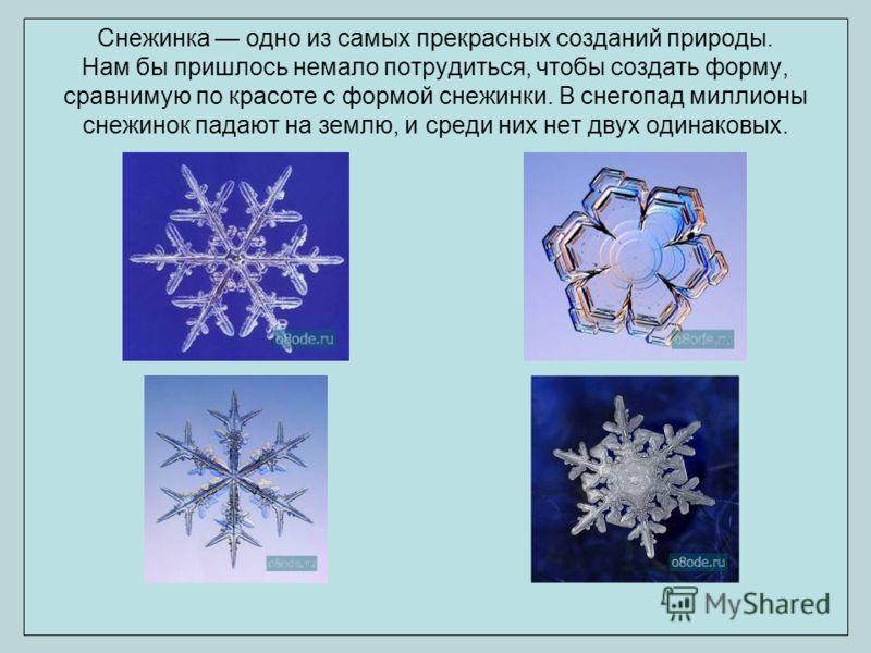 Цель: - узнать, что такое снежинки; -познакомиться с тремя состояниями воды. Задачи: - познакомиться с разнообразием форм снежинок, узнать, что же это такое; - проведение опыта с переводом снега в жидкое, а затем в газообразное состояние.