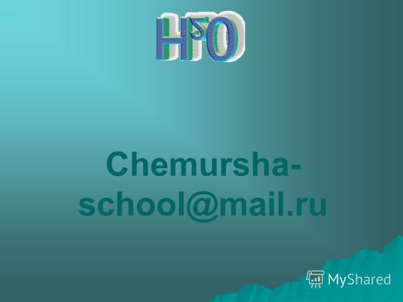 Chemursha- school@mail.ru