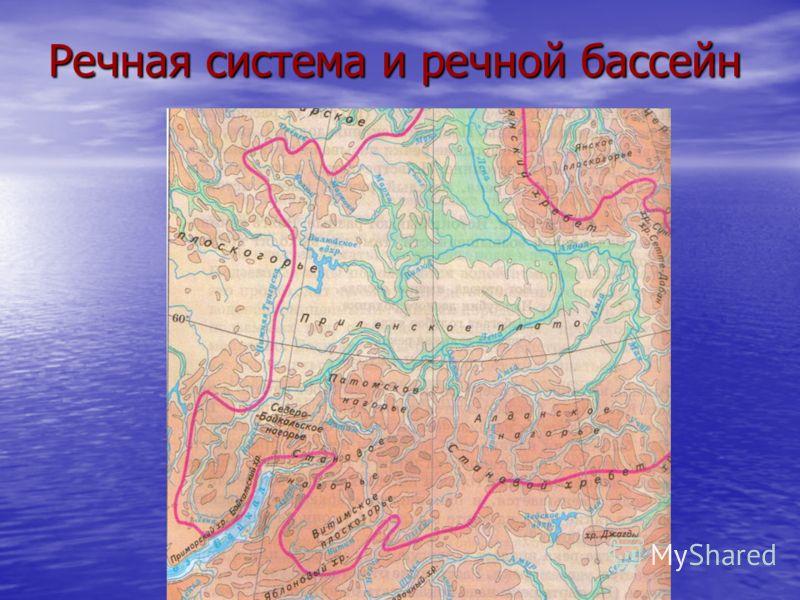 Речная система и речной бассейн