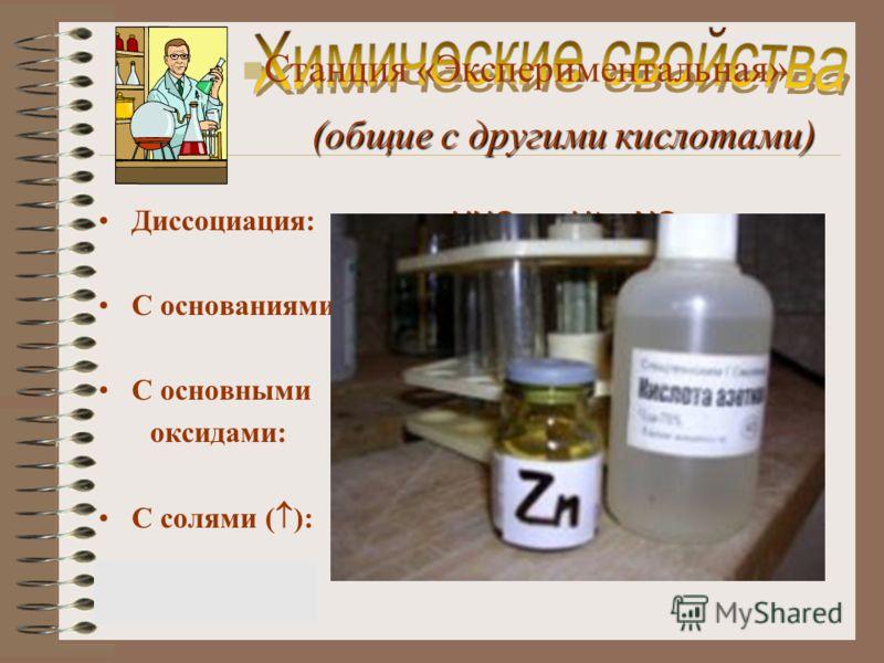 (общие с другими кислотами) Диссоциация: С основаниями: С основными оксидами: С солями ( ): С Ме до Н: H + + OH - = Н 2 O 2H + + CuO = Cu 2+ + 2H 2 O HNO 3 H + + NO 3 - 2H + + СаСО 3 = Са 2+ + СО 2 + Н 2 О Станция «Экспериментальная»