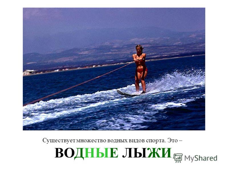 Погружение в море с аквалангом называется дайвинг. Правда, морское дно очень красиво?