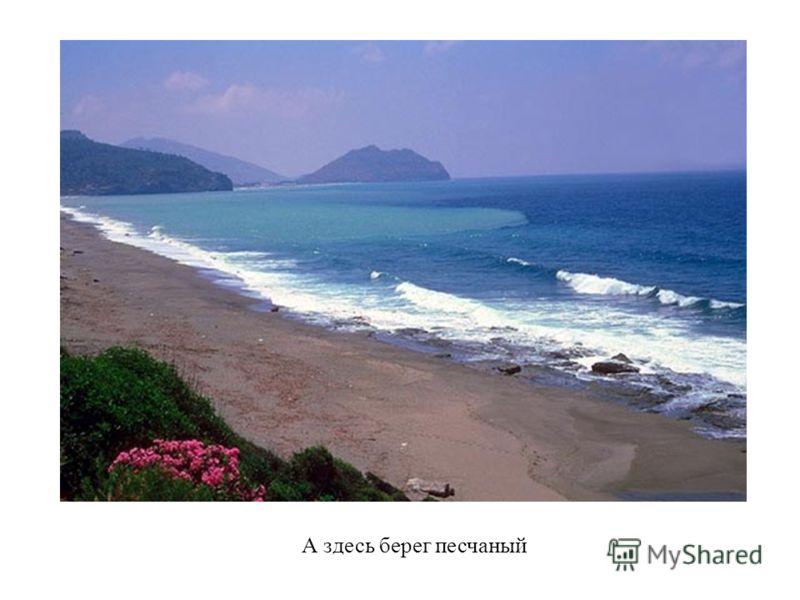 Это – море. Волны шумят и плещутся на берегу. В воде видны большие камни, а на берегу камешки маленькие. Они называются галька