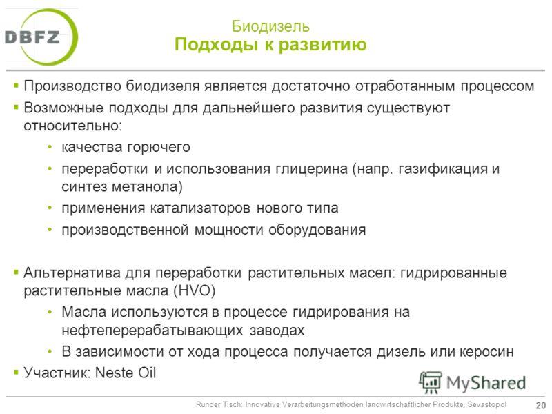 20 Runder Tisch: Innovative Verarbeitungsmethoden landwirtschaftlicher Produkte, Sevastopol Биодизель Подходы к развитию Производство биодизеля является достаточно отработанным процессом Возможные подходы для дальнейшего развития существуют относител