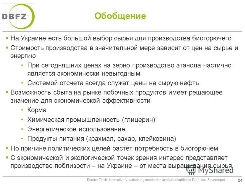 24 Runder Tisch: Innovative Verarbeitungsmethoden landwirtschaftlicher Produkte, Sevastopol Обобщение На Украине есть большой выбор сырья для производства биогорючего Стоимость производства в значительной мере зависит от цен на сырье и энергию При се