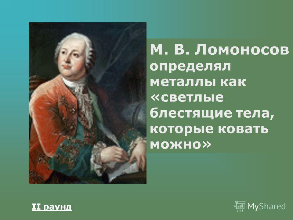 Металлы 100 Какое определение металлам дал М.В.Ломоносов?