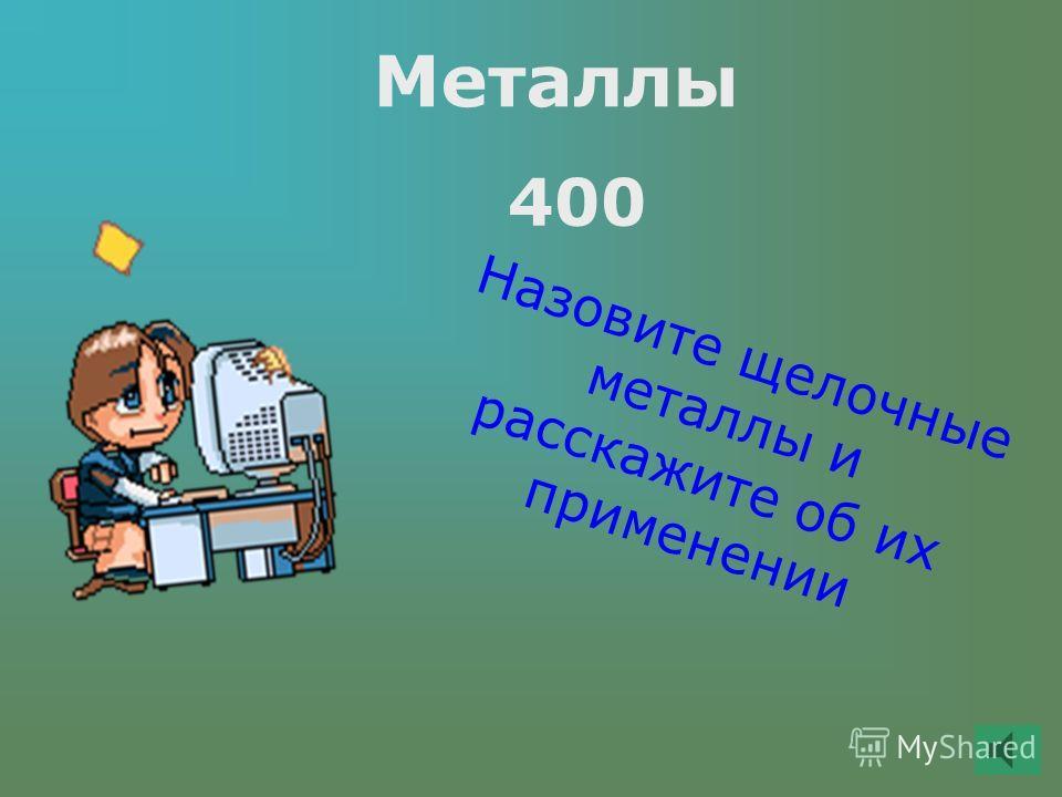 Все металлы в химических реакциях являются восстановителями, то есть отдают валентные электроны и окисляются. Металлы всегда электроположительны. Мет n e Мет +n процесс окисления II раунд