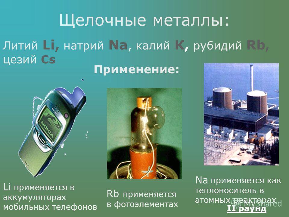 Металлы 400 Назовите щелочные металлы и расскажите об их применении