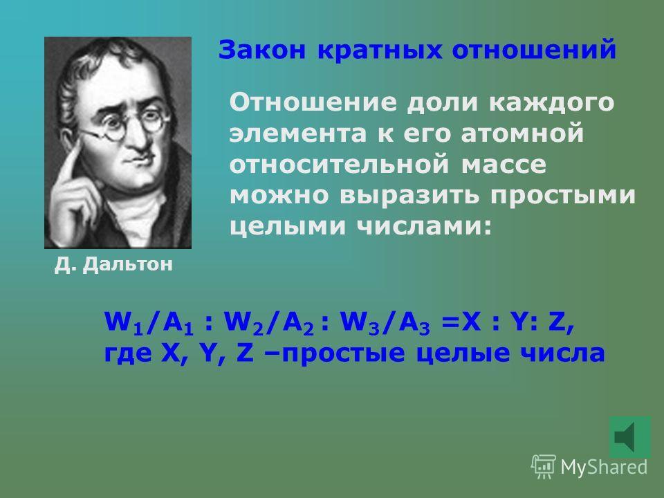 I следствие: равное число молекул при одинаковых внешних условиях занимает одинаковые объёмы. II следствие: 1 моль любого газа при нормальных внешних условиях занимает объём V=22,4л/моль Н.У. : t o =0 o C, P=1атм III следствие: относительная плотност