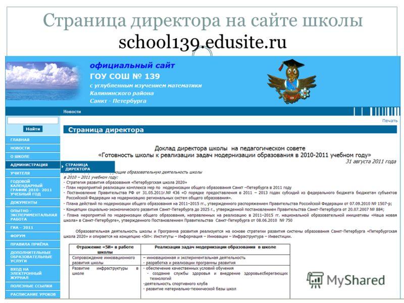 Страница директора на сайте школы school139.edusite.ru
