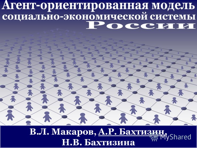 В.Л. Макаров, А.Р. Бахтизин, Н.В. Бахтизина