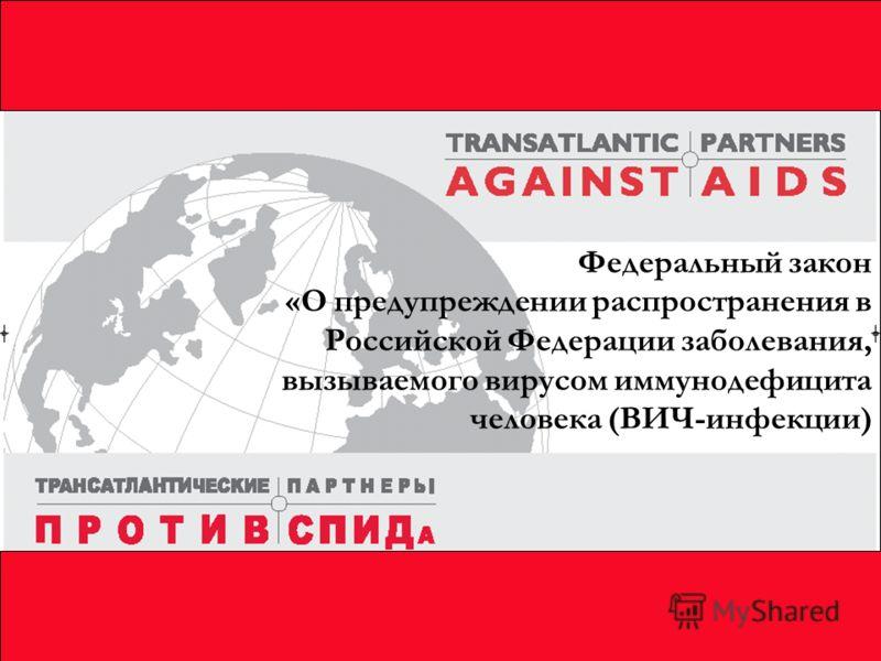 Федеральный закон «О предупреждении распространения в Российской Федерации заболевания, вызываемого вирусом иммунодефицита человека (ВИЧ-инфекции)