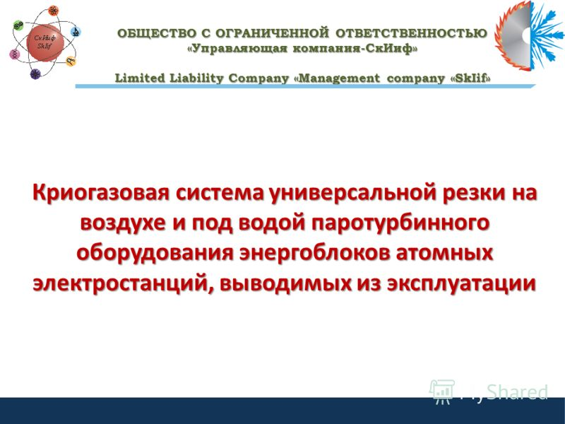Криогазовая система универсальной резки на воздухе и под водой паротурбинного оборудования энергоблоков атомных электростанций, выводимых из эксплуатации ОБЩЕСТВО С ОГРАНИЧЕННОЙ ОТВЕТСТВЕННОСТЬЮ «Управляющая компания-СкИиф» Limited Liability Company