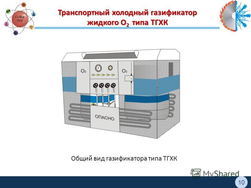 10 Транспортный холодный газификатор жидкого О 2 типа ТГХК Общий вид газификатора типа ТГХК