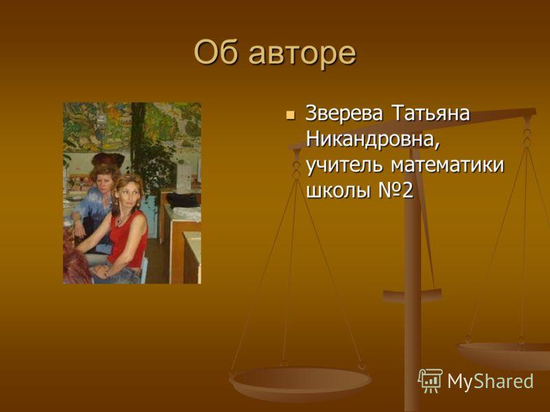 Об авторе Зверева Татьяна Никандровна, учитель математики школы 2