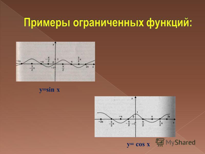 y=sin х y= соs х