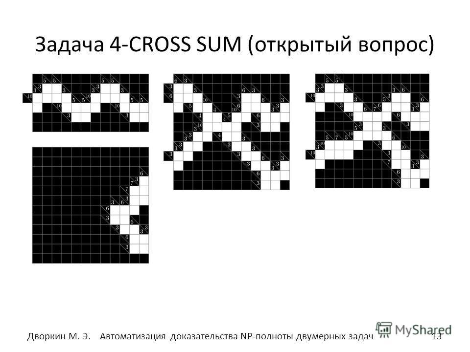 Задача 4-CROSS SUM (открытый вопрос) 13Автоматизация доказательства NP-полноты двумерных задач Дворкин М. Э.