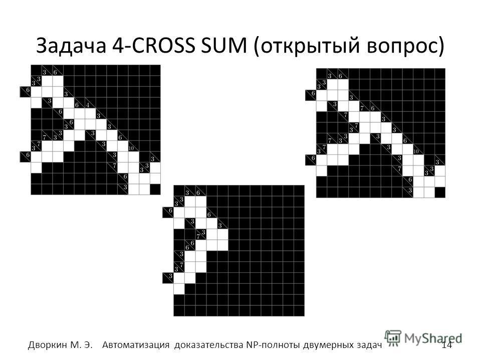 Задача 4-CROSS SUM (открытый вопрос) 14Автоматизация доказательства NP-полноты двумерных задач Дворкин М. Э.