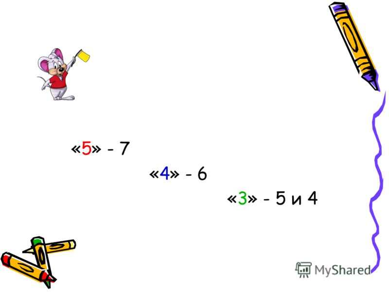 «5» - 7 «4» - 6 «3» - 5 и 4