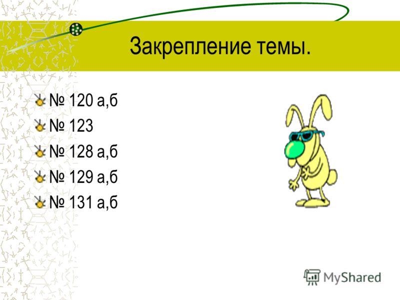 Закрепление темы. 120 а,б 123 128 а,б 129 а,б 131 а,б