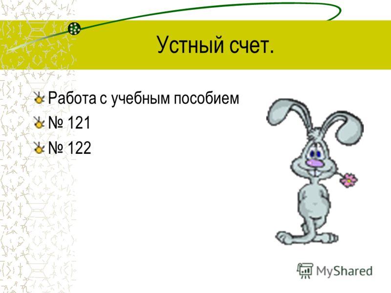 Устный счет. Работа с учебным пособием 121 122