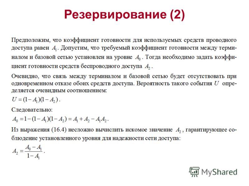 Резервирование (2)