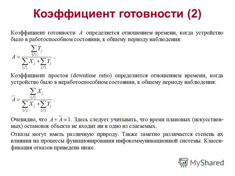 Коэффициент готовности (2)