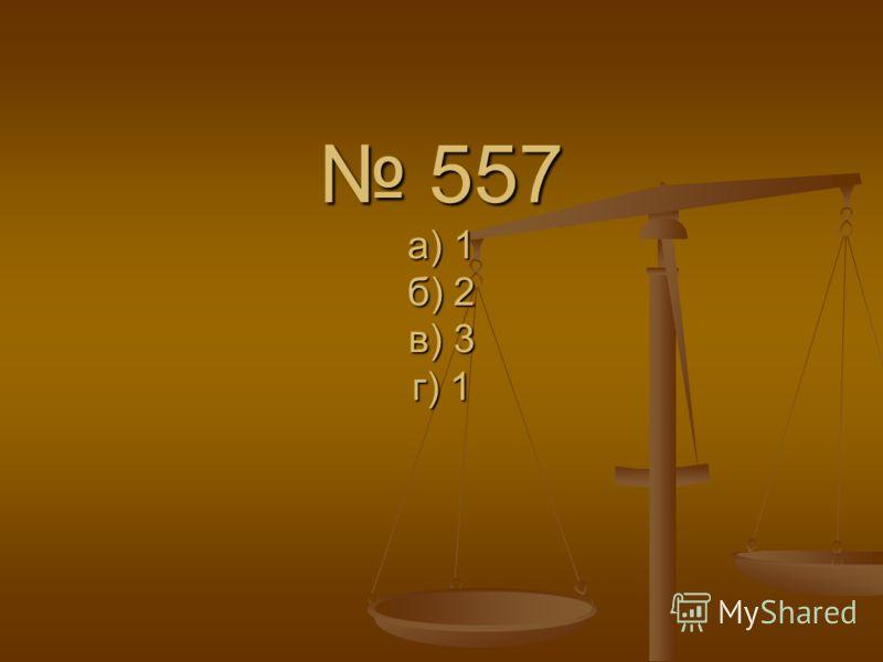 557 а) 1 б) 2 в) 3 г) 1 557 а) 1 б) 2 в) 3 г) 1