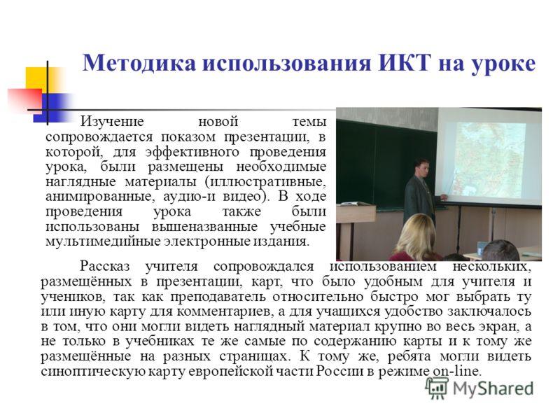 Методика использования ИКТ на уроке Изучение новой темы сопровождается показом презентации, в которой, для эффективного проведения урока, были размещены необходимые наглядные материалы (иллюстративные, анимированные, аудио-и видео). В ходе проведения