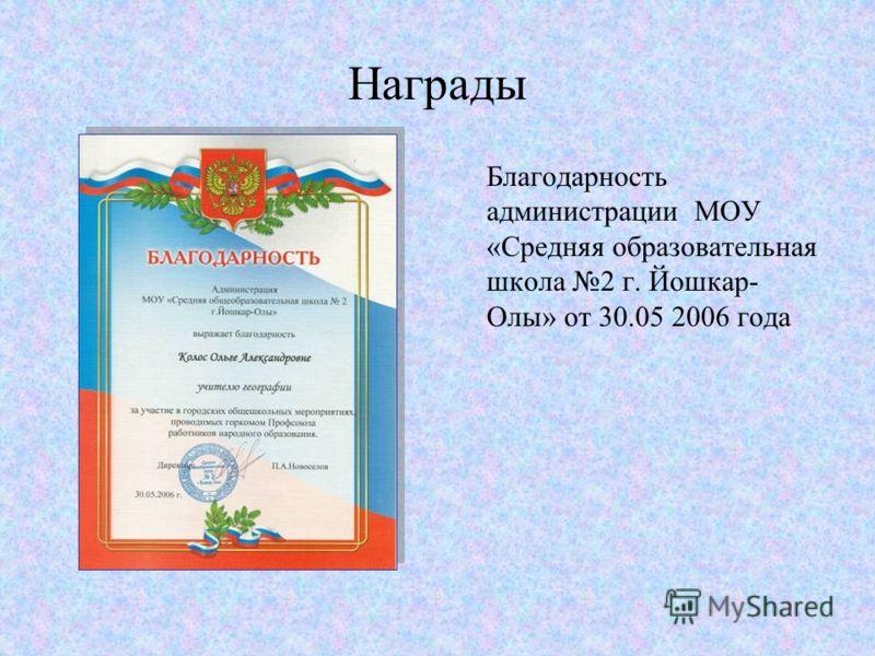 Награды Благодарность администрации МОУ «Средняя образовательная школа 2 г. Йошкар- Олы» от 30.05 2006 года