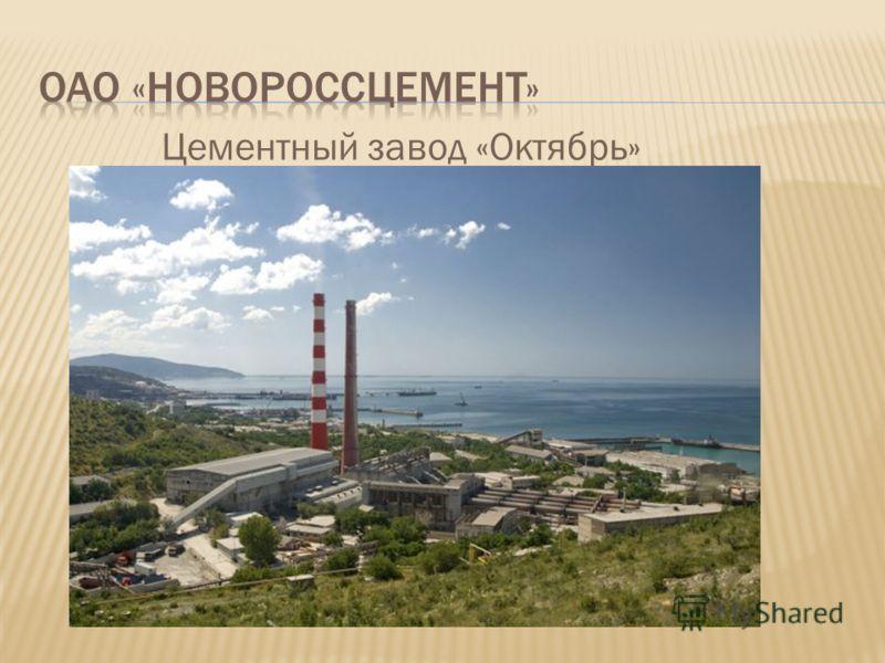 Цементный завод «Октябрь»