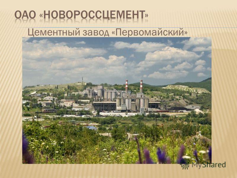 Цементный завод «Первомайский»