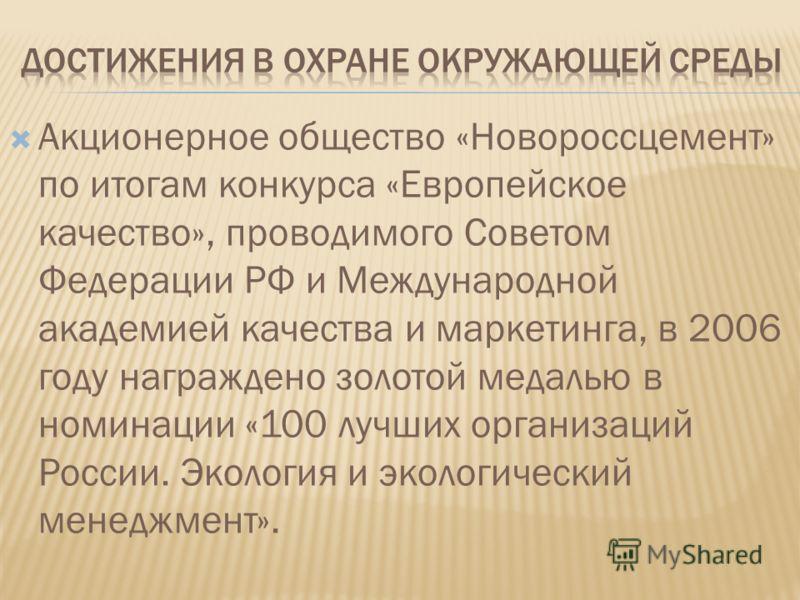 Акционерное общество «Новороссцемент» по итогам конкурса «Европейское качество», проводимого Советом Федерации РФ и Международной академией качества и маркетинга, в 2006 году награждено золотой медалью в номинации «100 лучших организаций России. Экол