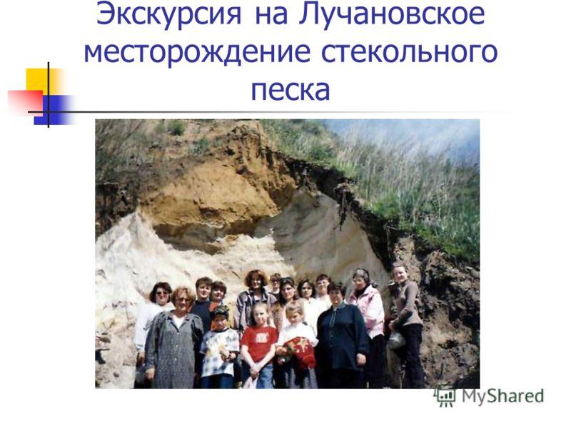 Экскурсия на Лучановское месторождение стекольного песка