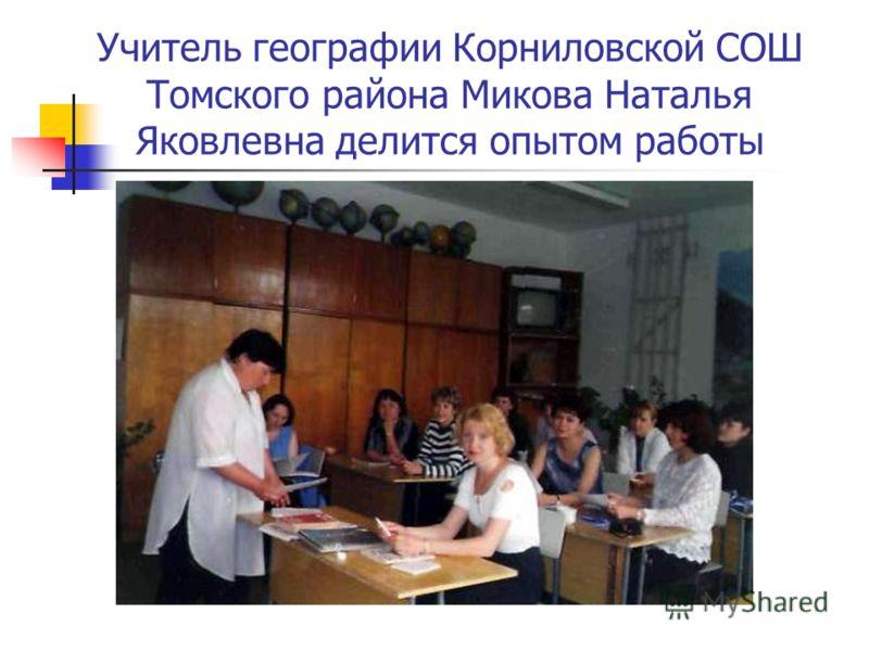 Учитель географии Корниловской СОШ Томского района Микова Наталья Яковлевна делится опытом работы