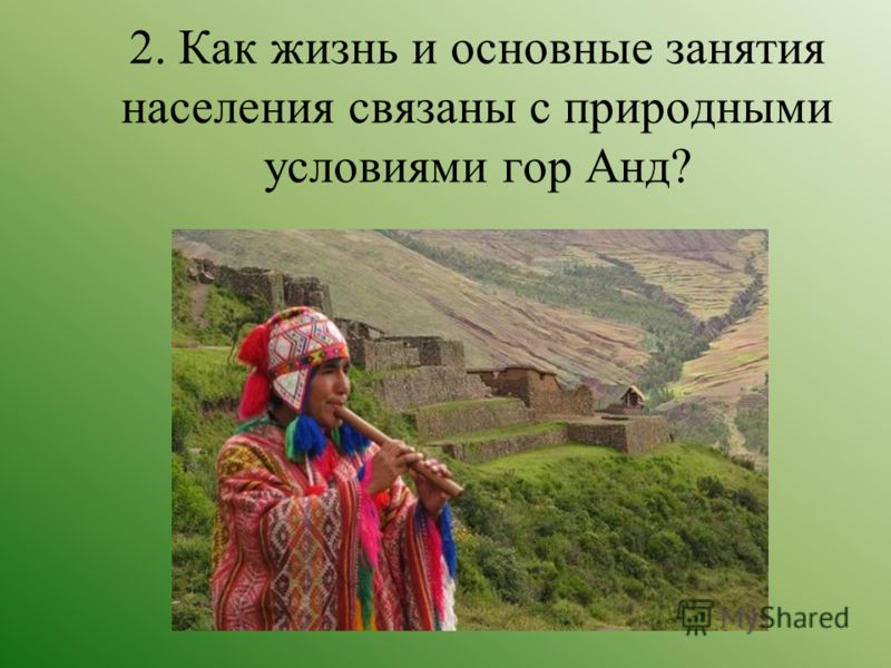 2. Как жизнь и основные занятия населения связаны с природными условиями гор Анд?