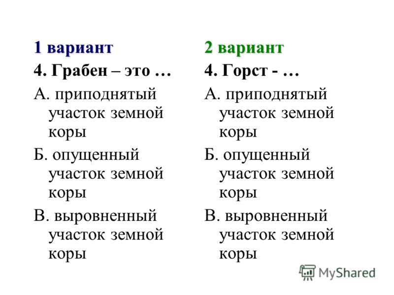 1 вариант 4. Грабен – это … А. приподнятый участок земной коры Б. опущенный участок земной коры В. выровненный участок земной коры 2 вариант 4. Горст - … А. приподнятый участок земной коры Б. опущенный участок земной коры В. выровненный участок земно